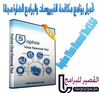 Sophos Virus Removal Tool 2.5.6
