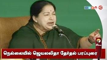 Full Speech of Jayalalithaa at Election Campaign in Palayamkottai,Tirunelveli