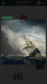 Шторм на море и большая качка для судна, которое прыгает по волнам