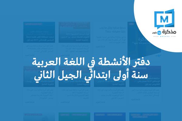 دفتر الأنشطة في اللغة العربية سنة أولى ابتدائي الجيل الثاني