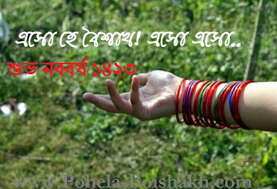 Pohela Boishakh 1423 Profile Picture