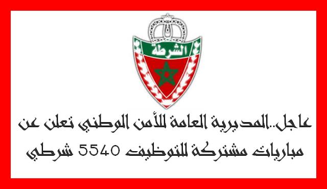 عاجل..المديرية العامة للأمن الوطني تعلن عن مباريات مشتركة للتوظيف 5540 شرطي