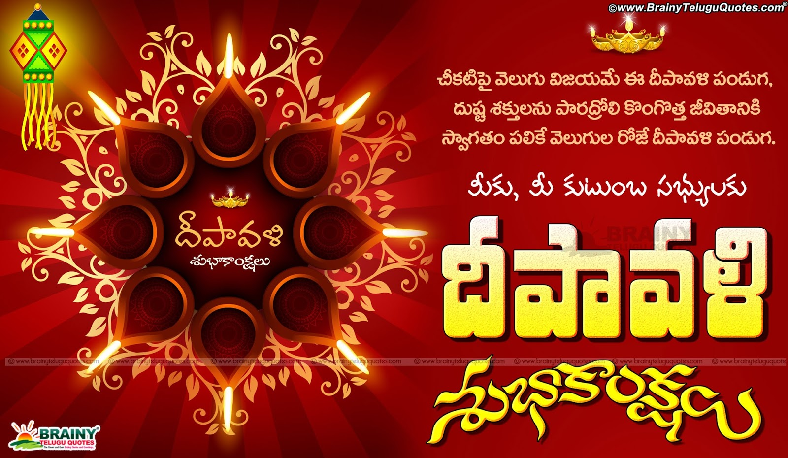 2016 Advanced Telugu Diwali Wishes Greetings Online Deepavali Telugu