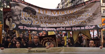 Αυτουργός Παιδείας - Συλλαλητήριο Ποντίων 09112015 - Τα θύματα«Sophia-Drekou»Aenai-EpAnastasi