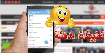 أفضل تطبيقات لحل أي معادلة رياضية للهواتف الاندرويد و الأيفون