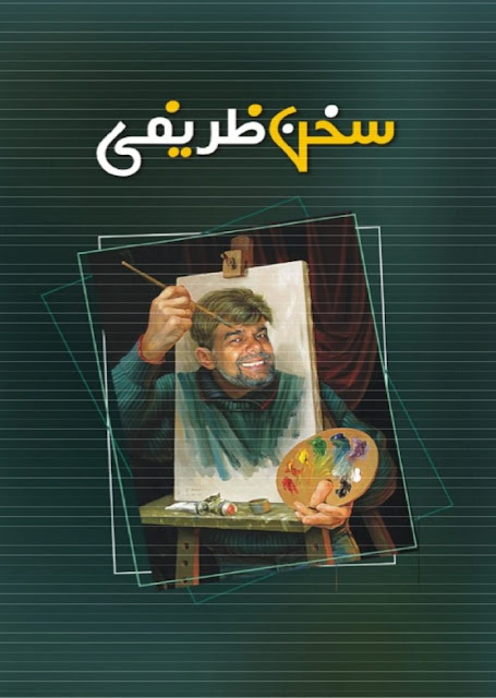 Sukhan Zareefi Tanzia o Mazahiya Shairi Funny Poetry Collection