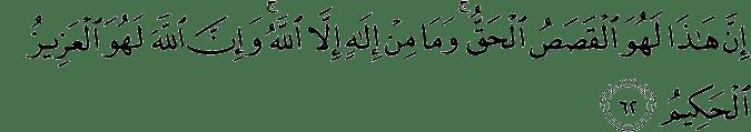 Surat Ali Imran Ayat 62