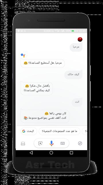 تحميل تطبيق مساعد جوجل Google Assistant وكل ما تود معرفته