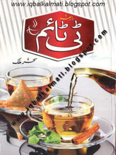 Urdu Tea Time Refreshment Recipes Book