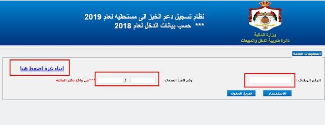 رابط da3mak.jo لدعم الخبز بالأردن 2019 الاستعلام عن صرف الدعم