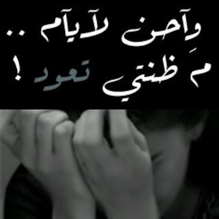كلام حزين مكتوب علي صور حزينه