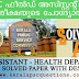 Kerala PSC Field assistant health department previous question paper