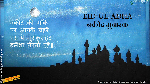 happy bakrid 2015 quotes images greetings in hindi