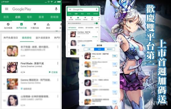 Final Blade - Taiwanese Server revenue