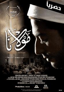 فيلم مولانا, مشاهدة وتحميل فيلم مولانا اون لاين بجودة عالية HD