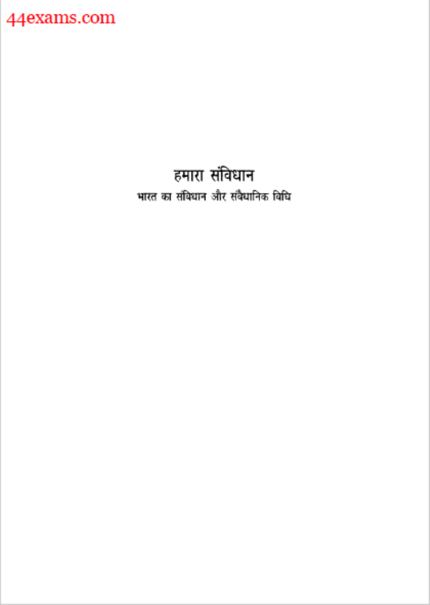 Our Constitution by Subhash Kashyap : For All Competitive Exam Hindi PDF Book