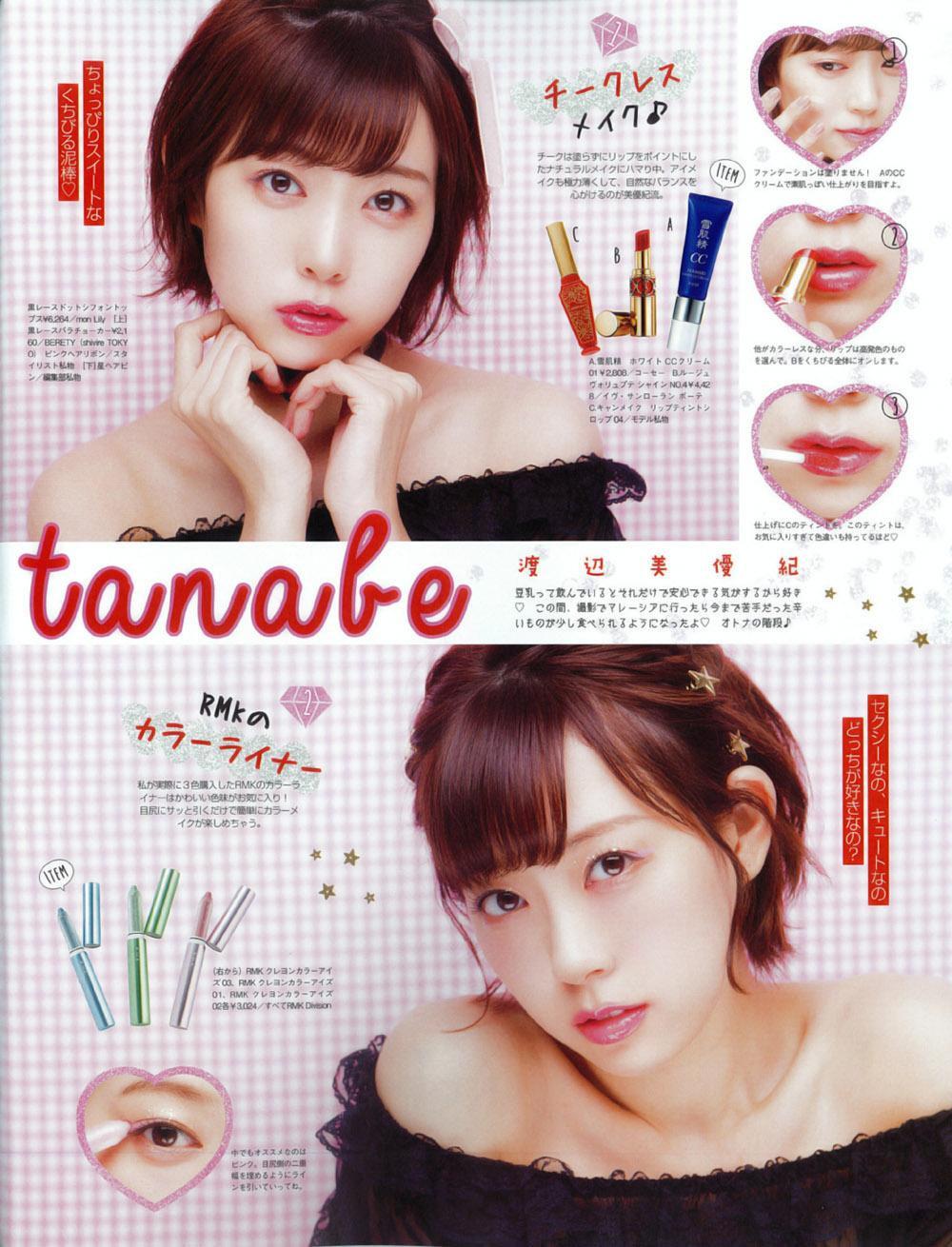 Watanabe Miyuki 渡辺美優紀 NMB48, LARME Magazine 2016 No.023