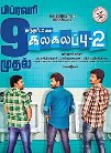 Jiiva, Nikki, Jai upcoming 2018 Tamil film Kalakalappu 2 Wiki, Poster, Release date, Songs list wikipedia