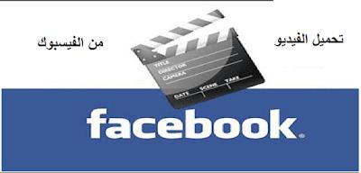 افضل تطبيق اندرويد لتحميل  فيديو من الفيسبوك