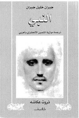 تحميل كتاب النبي (عربي – انجليزي) pdf جبران خليل جبران