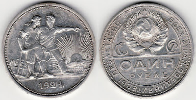 Монеты ссср 1924 г 1 тенге 2005 цена