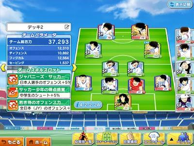 Captain Tsubasa Fight Dream Team Unlimited Coins