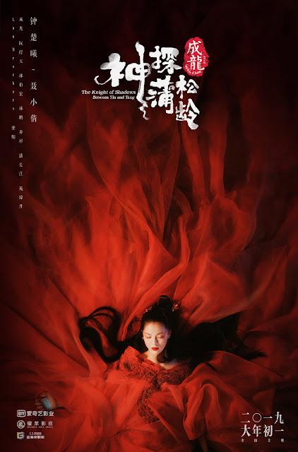 Elaine Zhong Chuxi Knight of Shadows Between Yin and Yang