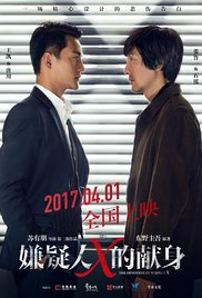 Watch The Devotion of Suspect X Online Free 2017 Putlocker