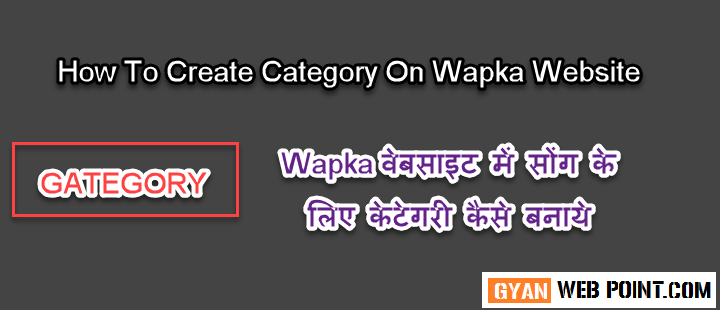 Wapka-Website-Me-Category-Kaise-Banaye