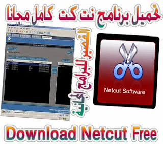 Download Netcut Free