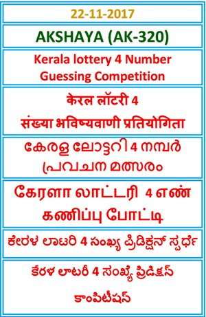 4 Number Guessing Competition AKSHAYA AK-320