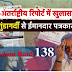प्रेस की आजादी में भारत 138वें स्थान पर अंतर्राष्ट्रीय रिपोर्ट में कहा- मोदी के गुंडों और ट्रोल्स से