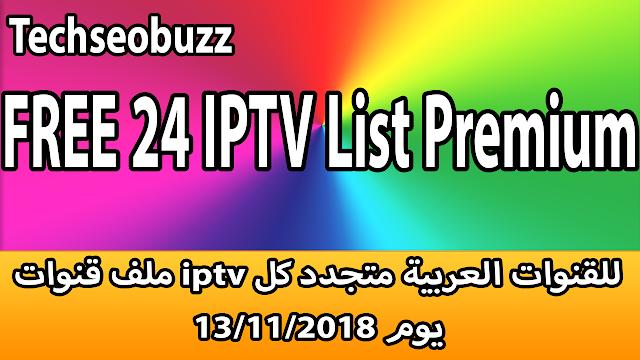 ملف قنوات iptv للقنوات العربية متجدد كل يوم 13/11/2018