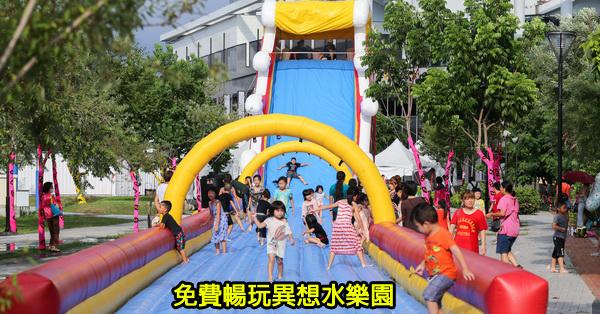 台中大里|東湖公園|免費氣墊樂園|異想水樂園|每天開放到8/26