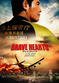 Watch Brave Hearts: Umizaru Online Free in HD