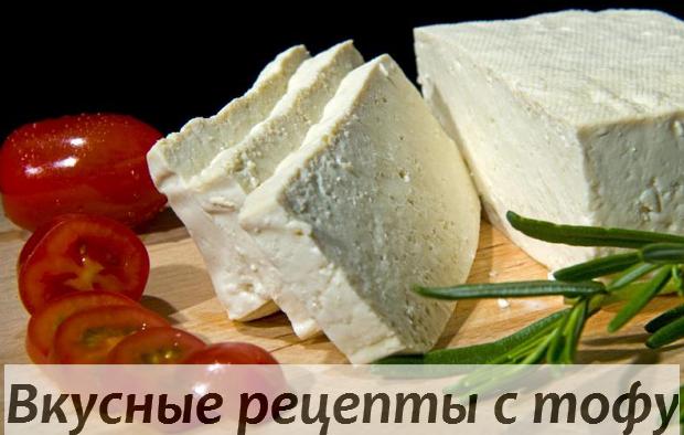 Польза тофу, его приготовление в домашних условиях