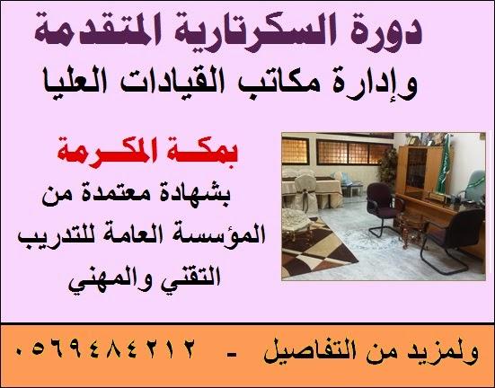 دورة السكرتارية المتقدمة وادارة مكاتب القيادات العليا - بمكة