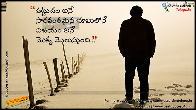 nice inspirational victory quotes in telugu