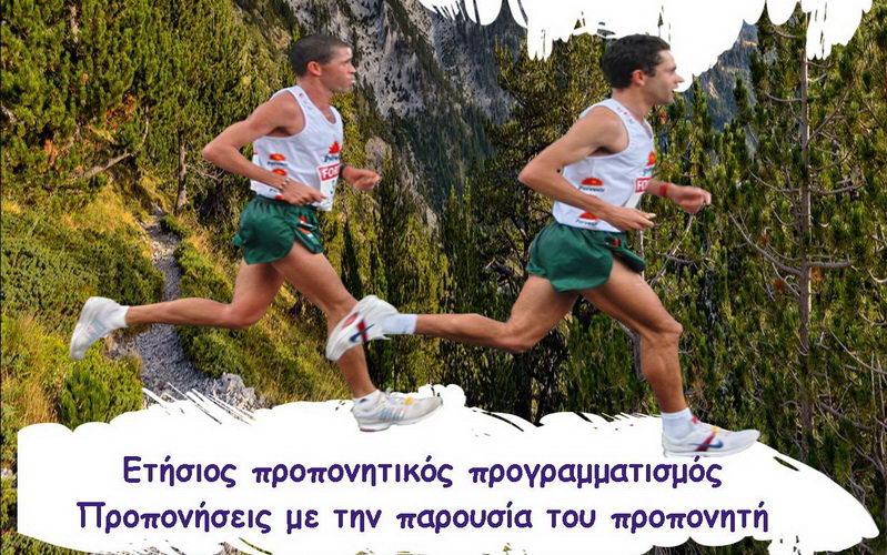 Η Running Team του Εθνικού Αλεξανδρούπολης κοντά στον δρομέα