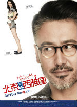 北京遇上西雅圖(Finding Mr. Right)05