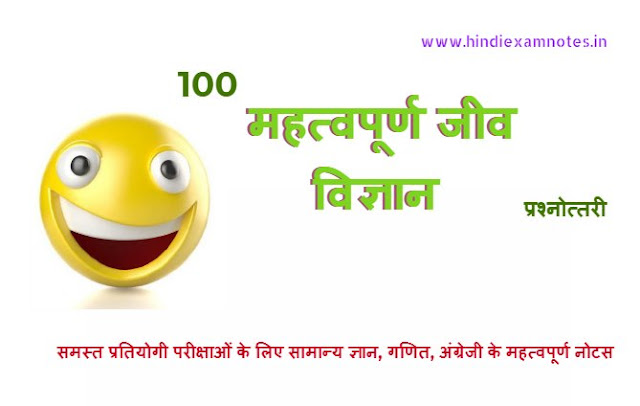 100 Important Biology Quiz in Hindi