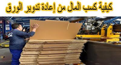 كيفية كسب المال من إعادة تدوير الورق