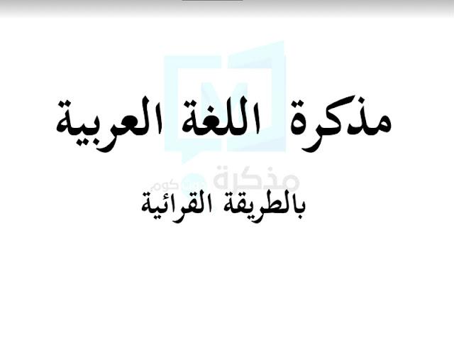 مذكرة لغة عربية للصف الأول الإبتدائي 2017