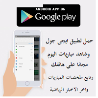 حمل تطبيق ايجى جول من متجر جوجل بلاى