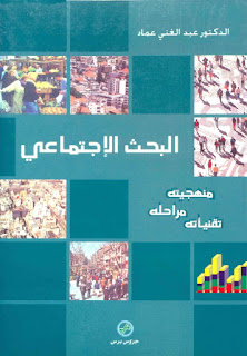 تحميل كتاب البحث الاجتماعي منهجيته مراحله تقنياته - عبد الغني عماد pdf