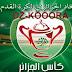 موعد قرعة الدور الربع النهائي كأس الجزائر 2017