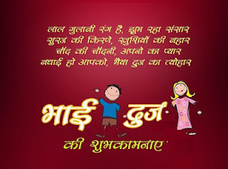 Happy bhai dooj 2018 greeting pictures images hd wallpaper happy bhai dooj greeting pictures images hd wallpaper m4hsunfo
