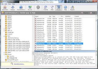 تنزيل برنامج هاندي ريكفري لاسترجاع الملفات المحذوفة