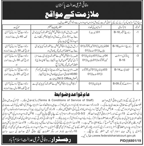 Federal Shariat Court of Pakistan Jobs 2020 Application Form Download