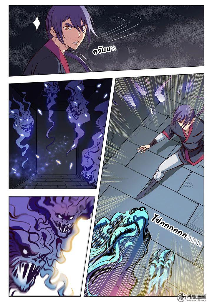 Bailian Chengshen - หน้า 5